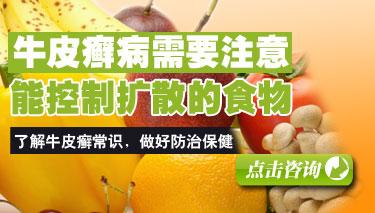 牛皮癣患者如何进行选择水果?